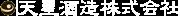【公式】天星酒造株式会社|鹿児島|焼酎|