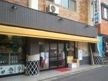 (有)井手商店