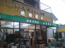 鹿児島/曽於 池田商店