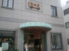 (株)吉田屋