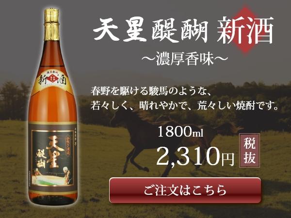 天星醍醐新酒~濃厚香味~