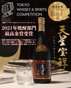 TWSC2021焼酎部門 最高金賞受賞のご報告